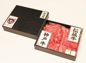 日本三大和牛(松阪・神戸牛・近江牛) 食べ比べセット(焼肉用)