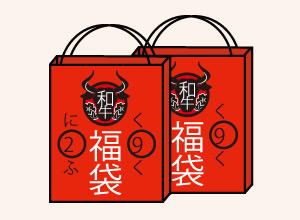 肉袋(年末年始などのイベント用)
