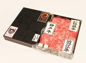 日本三大和牛(松阪・神戸牛・近江牛) 食べ比べセット